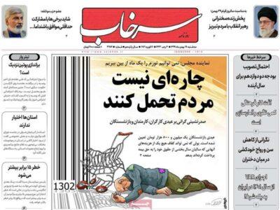 مطبوعات آذربایجانشرقی- سهشنبه ۲۸ بهمن ۱۳۹۹