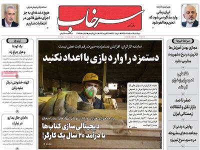 مطبوعات آذربایجانشرقی- دوشنبه ۴ اسفند ۱۳۹۹