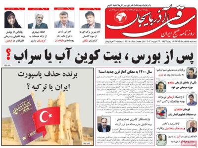 مطبوعات آذربایجانشرقی- سهشنبه ۵ اسفند ۱۳۹۹