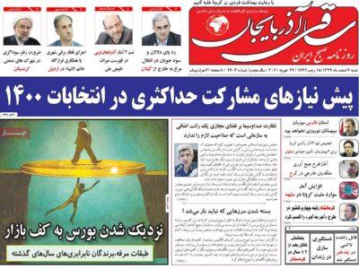 مطبوعات آذربایجانشرقی- شنبه ۹ اسفند ۱۳۹۹