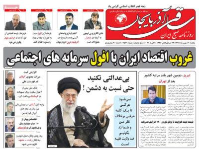 مطبوعات آذربایجانشرقی- یکشنبه ۱۹ بهمن ۱۳۹۹