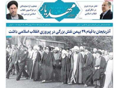 مطبوعات آذربایجانشرقی- چهارشنبه ۲۹ بهمن ۱۳۹۹
