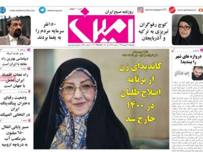 مطبوعات آذربایجانشرقی- دوشنبه ۲۷ بهمن ۱۳۹۹