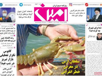 مطبوعات آذربایجانشرقی- یکشنبه ۳ اسفند ۱۳۹۹