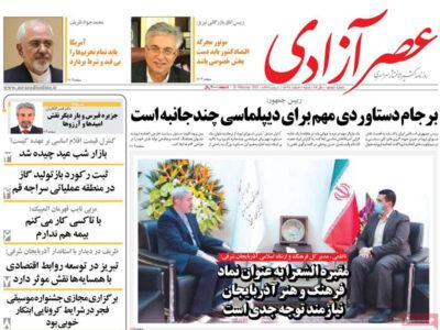 مطبوعات آذربایجانشرقی- شنبه ۲ اسفند ۱۳۹۹