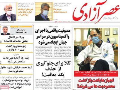 مطبوعات آذربایجانشرقی- یکشنبه ۱۰ اسفند ۱۳۹۹