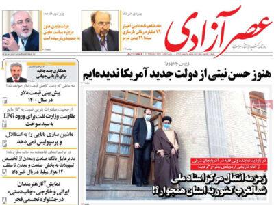 مطبوعات آذربایجانشرقی- شنبه ۲۵ بهمن ۱۳۹۹