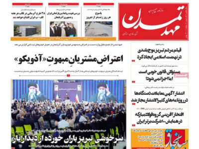 مطبوعات آذربایجانشرقی- پنجشنبه ۳۰ بهمن ۱۳۹۹