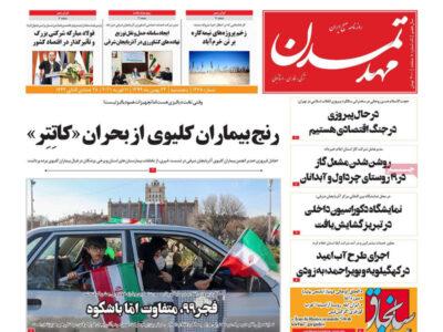 مطبوعات آذربایجانشرقی- پنجشنبه ۲۳ بهمن ۱۳۹۹