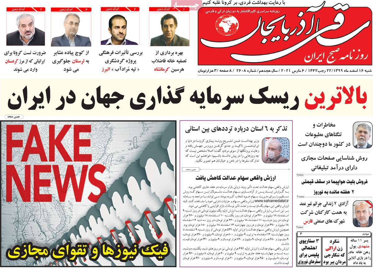 مطبوعات آذربایجانشرقی - شنبه 16 اسفند ۱۳۹۹