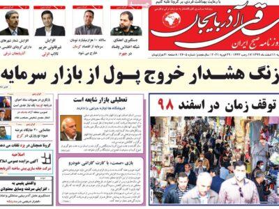 مطبوعات آذربایجانشرقی – دوشنبه ۱۱ اسفند ۱۳۹۹