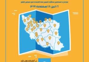 طرح کتابخانه گردی در ۵ کتابخانه عمومی منتخب آذربایجان شرقی برگزار می شود