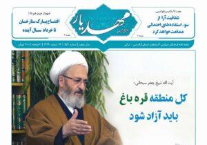 مطبوعات آذربایجانشرقی – چهارشنبه ۱۳ اسفند ۱۳۹۹