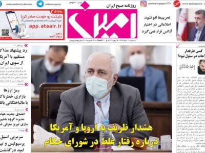 مطبوعات آذربایجانشرقی – دوشنبه ۱۲ اسفند ۱۳۹۹