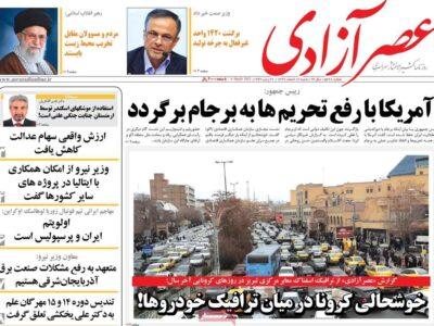 مطبوعات آذربایجانشرقی – شنبه ۱۶ اسفند ۱۳۹۹