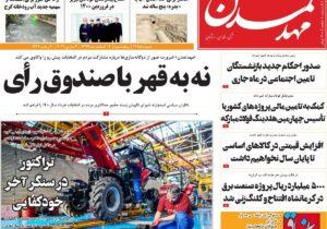 مطبوعات آذربایجانشرقی – پنجشنبه ۱۴ اسفند ۱۳۹۹