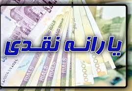 جزئیات ثبت نام یارانه نقدی و معیشتی در ۱۴۰۰