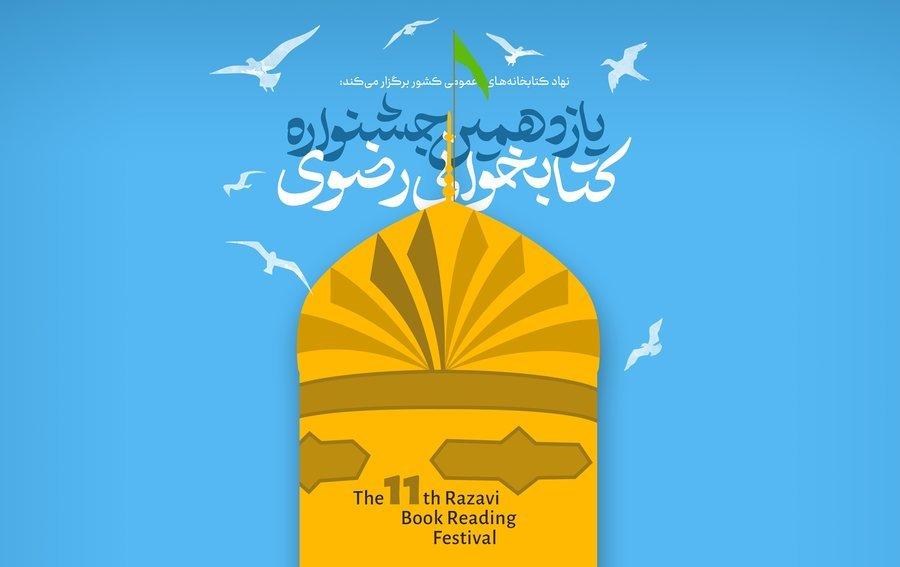 مهلت شرکت در جشنواره کتابخوانی رضوی تا ۳۰ آذر ماه تمدید شد